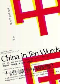 Yu Hua 余華 - 十個詞彙裡的中國 China in Ten Words