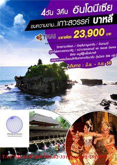 http://www.99worldtravel.com/Tour/Indonesia/view/2262 เที่ยวเกาะสวรรค์ บาหลี พิเศษ...เมนูซีฟู๊ดสไตล์บาหลี กุ้ง Lobster 500 กรัม บรรยากาศแสนโรแมนติกริมชายหาดจิมบารัน - บินตรงแบบไม่แวะพัก เที่ยวเต็มอิ่ม ด้วยสายการบินไทย(TG) สะสมไมล์ได้ 50% ราคาเริ่มต้นที่ 23,900 บาท เดินทาง มิ.ย.-ก.ย. ใบอนุญาตเลขที่ 11/07449 โทร.02-3314146, 092-2518139 #มหัศจรรย์ AEC #เที่ยวAEC #ทัวร์ AEC #AEC #อินโดนีเซีย #เที่ยวอินโดนีเซีย #ทัวร์อินโดนีเซีย #ทัวร์บาหลี #เที่ยวบาหลี #ทัวร์ถูก 