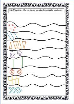 Επίσης, ολοκληρώσαμε το σχέδιο του αφρικανικού υφάσματος που είχε ξεβάψει από τον δυνατό ήλιο της Αφρικής:) Preschool Writing, Math Literacy, Kindergarten Math, Elements And Principles, Elements Of Art, Drawing Sheet, Form Drawing, Handwriting Activities, Jr Art