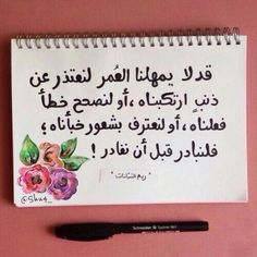 Tip Of The Day, Schneider, Great Words, Arabic Quotes, Quotations, Life Quotes, Wisdom, Muslim, Advice