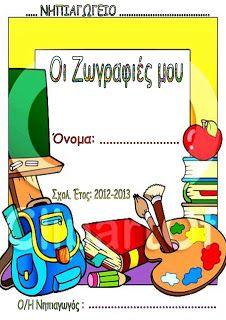ΦΑΚΕΛΟΙ ΝΗΠΙΩΝ Exo, End Of School Year, Kindergarten, Workshop, Organization, Education, Comics, Kids, Places