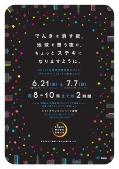 Flyer And Poster Design, Poster Layout, Flyer Design, Layout Design, Japan Graphic Design, Email Design Inspiration, Typography Logo, Web Banner, Advertising