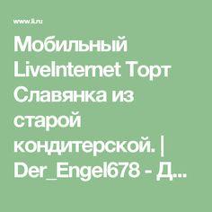 Мобильный LiveInternet  Торт Славянка из старой кондитерской. | Der_Engel678 - Дневник Der_Engel678 |