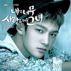 [PIC] 141023 SBS My Lovely Girl OST Part 6 Cover Photo - #인피니트 Myungsoo