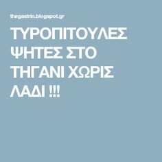 ΤΥΡΟΠΙΤΟΥΛΕΣ ΨΗΤΕΣ ΣΤΟ ΤΗΓΑΝΙ ΧΩΡΙΣ ΛΑΔΙ !!!