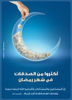 اكثرو من الصدقات في شهر رمضان