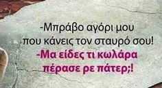 Greek Quotes, Laughter, Adventure, Humor, Memes, Funny, Life, Cheer, Meme