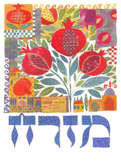 Mizrach2009a900 Jewish History, Jewish Art, Doll Patterns Free, Shape Patterns, Pomegranate Pictures, Jewish Celebrations, Naive Art, Background Patterns, Quilting Designs