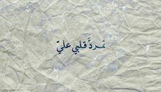 """My heart has rebelled against me""    دَرْويشِيّات"