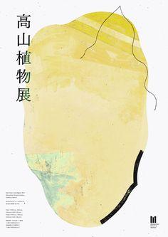 Alpine Plant Exhibition - Yutaro Yamada