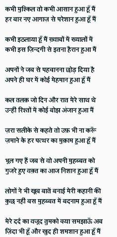hel me apno ko Mara nahi jata. Bff Quotes Funny, Best Lyrics Quotes, Soul Quotes, Sweet Quotes, Qoutes, Poetry Hindi, Hindi Words, Hindi Shayari Love, Poetry Quotes