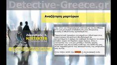 ΝΤΕΤΕΚΤΙΒ Αναζήτηση μαρτύρων http://detective-greece.gr/index.asp?Code=000001.etairiko_prophil.html#ΝΤΕΤΕΚΤΙΒ ΥΠΗΡΕΣΙΕΣ