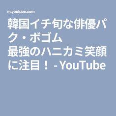 韓国イチ旬な俳優パク・ボゴム 最強のハニカミ笑顔に注目! - YouTube