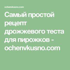 Самый простой рецепт дрожжевого теста для пирожков - ochenvkusno.com