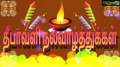 Diwali wishes tamil wishes valthukkal hd wallpaper Happy Diwali 2018 Images Wishes, Greetings and Quotes in Tamil Tamil Wishes, Diwali Wishes, Happy Diwali In Tamil, Tamil Greetings, Diwali 2018, Message Quotes, Birthday Candles, Animation, Messages