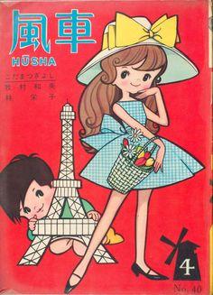岸田はるみ Kishida Harumi: Husha 40/ Apr. 1965* 1500 free paper dolls at Arielle Gabriels International Paper Doll Society also free paper dolls at The China Adventures of Arielle Gabriel *