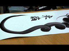 ▶ Japanese Dragon Painting at Nikko - Japan 1/3 - YouTube