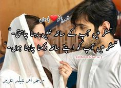 Hell Quotes, Funny Quotes, Urdu Quotes Images, Romantic Novels To Read, Cute Galaxy Wallpaper, Quotes From Novels, Urdu Thoughts, Good Health Tips, Urdu Novels