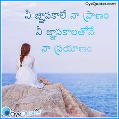 miss you my love telugu quotes messages photos lsptload Love Breakup Quotes, Love Failure Quotes, Boy Quotes, Love Picture Quotes, Cute Love Quotes, Love Pictures, 100 Days Of Love, Love Quates, Love Quotes In Telugu