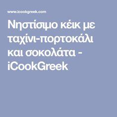 Νηστίσιμο κέικ με ταχίνι-πορτοκάλι και σοκολάτα - iCookGreek Greek Sweets, Food And Drink, Baking, Cake, Recipes, Bread Making, Pie Cake, Pastel, Patisserie