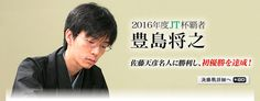 2016年度JT杯覇者 豊島将之