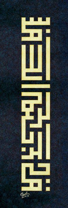 Islamic Art Calligraphy Canvas Print / Canvas Art by Jamal Muhsin