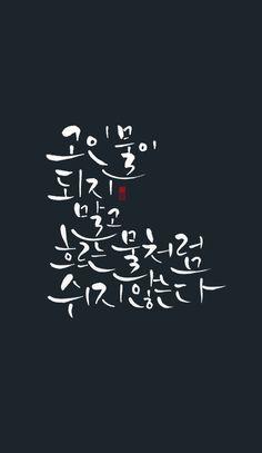 calligraphy_고인 물이 되지 말고 흐르는 물처럼 쉬지 않는다