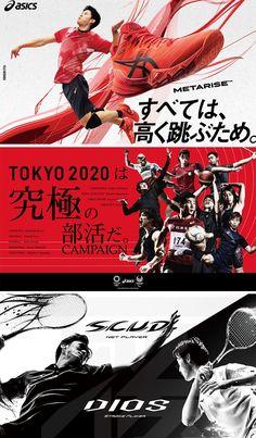 Web Design, Layout Design, Leaflet Layout, Japan Graphic Design, Thumbnail Design, Text Animation, Japanese Poster, Poster Layout, Sports Art