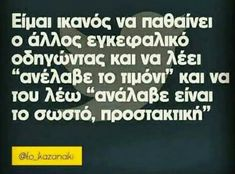 Αυτή είμαι! Enjoy Your Life, Greek Quotes, Funny Moments, Funny Images, Positive Vibes, Sarcasm, Haha, Funny Quotes, Jokes
