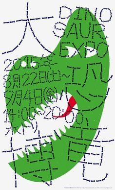 Dinosaur Expo - Toru Kase