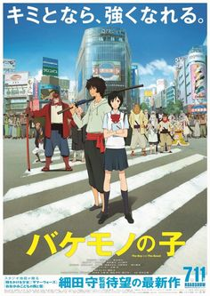 ca-tsuka: New posters / artworks for The Boy and The Beast (Bakemono no Ko) animated feature film by Mamoru Hosoda (Wolf Children, Summer Wars, The Girl Who Leapt Through Time).