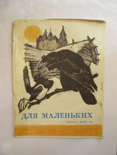 For kids. 1975. Short stories by Ushinsky and Tolstoy. Soviet vintage children's book. USSR kids books. Russian and Soviet vintage USSR