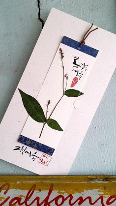 바이블25 Chinese Calligraphy, Caligraphy, Diy And Crafts, Paper Crafts, Cg Art, Mark Making, Brush Lettering, Hang Tags, Flower Crafts
