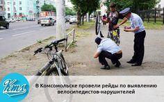http://komcity.ru/news/?id=23439  Двухколёсных нарушителей ПДД выявляли в конце недели в Комсомольске-на-Амуре. Особое внимание велосипедистам было решено уделить в связи с возросшим числом аварий с их участием / komcity.ru/news/?id=23439