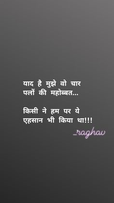 Yaad he yrr. Shyari Quotes, Quotes Thoughts, Hindi Quotes On Life, Hurt Quotes, Strong Quotes, Words Quotes, Attitude Quotes, Positive Quotes, Love Story Quotes