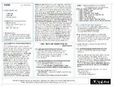 """9월 8일 주보 - 속지 """"깨닫지 못할 마음밭에 뿌려진 시""""(복음. 교회 시리즈 #5)"""