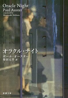 オラクル・ナイト   ポール・オースター :::出版社: 新潮社 (2015/12/24)
