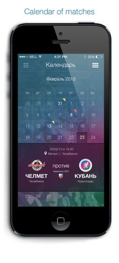 """Working on the concept of a mobile application for the hockey club """"Kuban"""" (Russia, Krasnodar) in style ios7"""