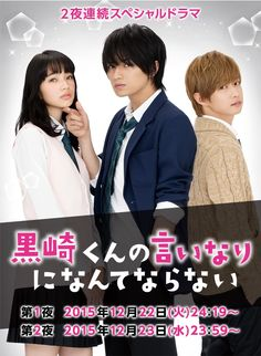 El Manga Kurosaki-kun no Iinari ni Nante Naranai tendrá un drama live-action de dos episodios.