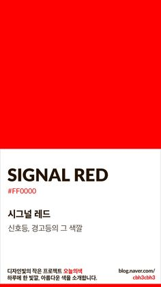 Color of today: Signal Red디자인빛의 작은 프로젝트 오늘의색은 하루에 한 빛깔, 아름다운 색과 재미... Pantone Red, Pantone Colour Palettes, Pantone Color, Flat Color Palette, Colour Pallete, Color Schemes, Roofing Logo, Colour Board, Color Swatches