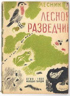 { 1931 Russian Soviet Children's book }