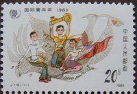 China Stamps - 1986, J110 , Scott 1982 International Youth Year 1985, MNH, F-VF (91982)