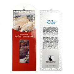 Bookmark - The Old City of Jerusalem - by Reuven Rubin - ofek wertman jewish gifts & Israeli Gifts Jewish Gifts, Jerusalem, Bookmarks, Old Things, Studio, City, How To Make, Design, Studios