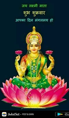 Good Morning Picture, Morning Pictures, Morning Wish, Morning Images, Good Morning Quotes, Navratri Images, Ram Photos, Lakshmi Images, Happy Birthday Pictures