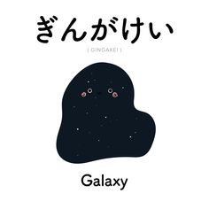 "aringoaday:  ""[323] ぎんがけい 