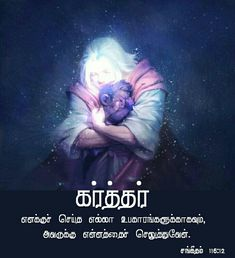 Biblical Quotes, Bible Quotes, Bible Verses, Bible Vasanam In Tamil, Bible Verse Wallpaper, Bible Words, Ministry, Christ, Faith