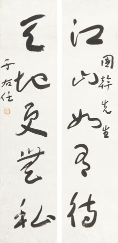 Pin by Poh Ht on Sea view hotel | Chinese calligraphy ...