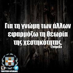 Εμα... Funny Greek Quotes, Sarcastic Quotes, Words Quotes, Wise Words, Sayings, Favorite Quotes, Best Quotes, Fun Quotes, Life Code
