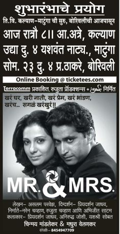 Mr and Mrs Show To book tickets online click below : https://ticketees.com/dramas/mr-and-mrs/