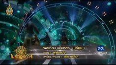 ชงชาสวรรคไมคทองคา 4 ลาสด 1-2 3 กรกฎาคม 2559 ยอนหลง Cingchaswan - ชงชาสวรรคไมคทองคา 4 ลาสด...